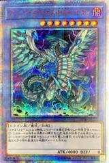 Blue-Eyes Chaos MAX Dragon 20TH-JPC23 20th Secret Rare