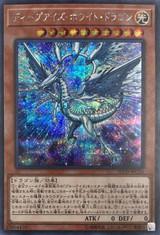 Deep-Eyes White Dragon 20TH-JPC24 Secret Rare