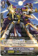Dimensional Robo, Daimagnum R BT13/032