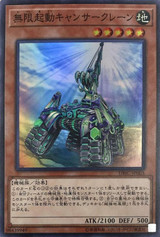Infinite Ignition Cancer Crane DBIC-JP003 Super Rare