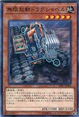 Infinite Ignition Drag Shovel DBIC-JP004 Common