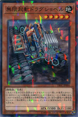 Infinite Ignition Drag Shovel DBIC-JP004 Normal Parallel Rare