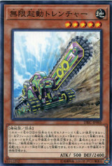 Infinite Ignition Trencher DBIC-JP005 Common