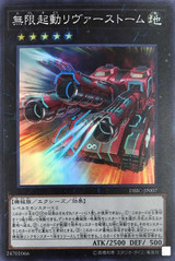 Infinite Ignition Riverstorm DBIC-JP007 Super Rare