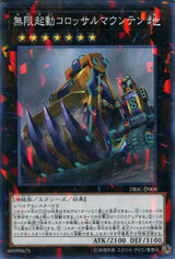 Infinite Ignition Colossal Mountain DBIC-JP008 Normal Parallel Rare