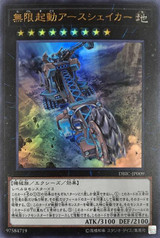 Infinite Ignition Earthshaker DBIC-JP009 Ultra Rare