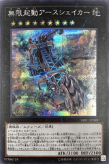 Infinite Ignition Earthshaker DBIC-JP009 Secret Rare