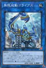 Infinite Ignition Goliath DBIC-JP010 Common
