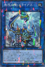 Infinite Ignition Goliath DBIC-JP010 Normal Parallel Rare
