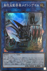 Infinite Ignition Fortress Megaton Gale DBIC-JP011 Super Rare