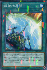 Outrigger Expand DBIC-JP012 Normal Parallel Rare