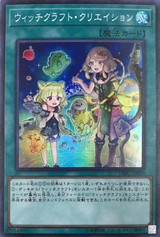 Witchcraft Creation DBIC-JP020 Super Rare