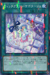 Witchcraft Sabotage DBIC-JP021 Normal Parallel Rare