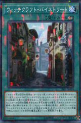 Witchcraft Bystreet DBIC-JP024 Normal Parallel Rare