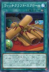 Witchcraft Scroll DBIC-JP025 Common