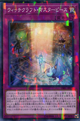 Witchcraft Masterpiece DBIC-JP026 Normal Parallel Rare
