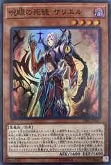 Serziel, Watcher of the Evil Eye DBIC-JP027 Super Rare