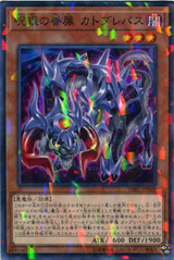Catoblepas, Retainer of the Evil Eye DBIC-JP029 Normal Parallel Rare