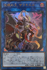 Zerachiel, King of the Evil Eye DBIC-JP031 Ultra Rare