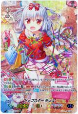 Top Star, Ciel V-EB05/SSP06 SSP Rainbow