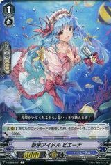 Newrise Idol, Piena V-EB05/037 C