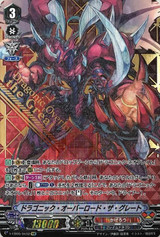 Dragonic Overlord the Great V-EB06/SV02 SVR