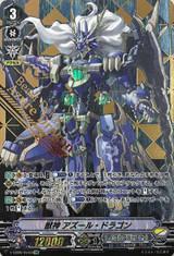 Beast Deity, Azure Dragon V-EB06/SV03 SVR