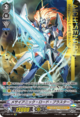 Messianic Lord Blaster V-EB06/I01 IMR