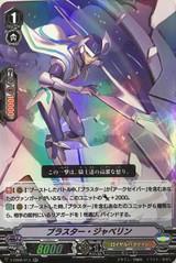 Blaster Javelin (Royal Paladin) V-EB06/013 RR