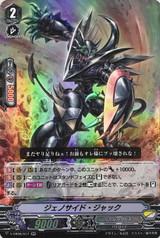Brutal Jack V-EB06/017 RR