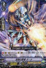 Undulatory Sage, Tarna V-EB06/021 R