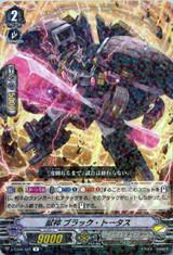 Beast Deity, Black Tortoise V-EB06/025 R