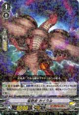 Starhulk, Chiral V-EB06/029 R