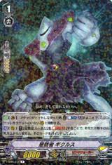 Starhulk, Gicurs V-EB06/030 R