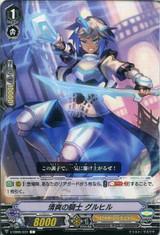 Refreshing Knight, Gurhil V-EB06/031 C