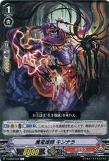 Demonic Dragon Mage, Kimnara V-EB06/034 C
