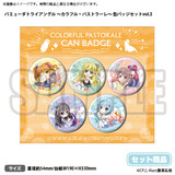 Colorful Pastrale Trading Button Badges Set