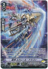 Beast Deity, Eclair Dragon V-EB07/SP08 SP