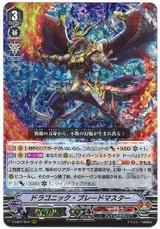 Dragonic Blademaster V-EB07/004 RRR