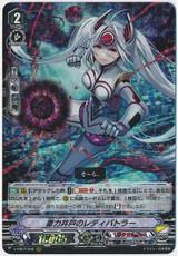 Lady Battler of the Gravity Well V-EB07/008 RRR