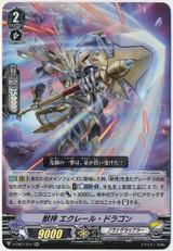 Beast Deity, Eclair Dragon V-EB07/014 RR