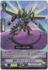 Beast Deity, Grantz Dragon V-EB07/015 RR