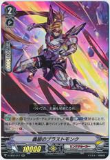 Blast Monk of the Thundering Foot V-EB07/017 RR