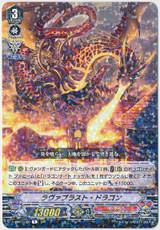 Lava Blast Dragon V-EB07/020 R