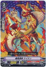 Demonic Dragon Mage, Keiten V-EB07/037 C