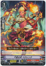 Thousand Strange Flames, Peklenc V-EB07/038 C