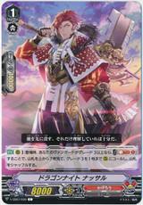 Dragon Knight, Nasser V-EB07/039 C