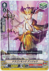 Dragon Monk, Genjo V-EB07/045 C