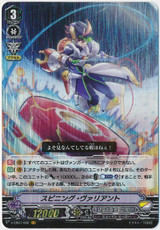 【Nova Grappler X4 Set】V Extra Booster 07 The Heroic Evolution VR RRR RR R C Complete Set