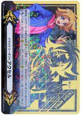 Taishi Miwa Imaginary Gift Accel 2 V-GM2/0009 SCR